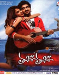 Tuneega Tuneega (2012) - Telugu