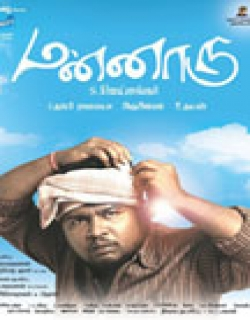 Mannaru (2012) - Tamil