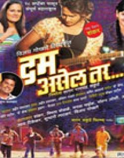 Dum Asel Tar (2012) - Marathi