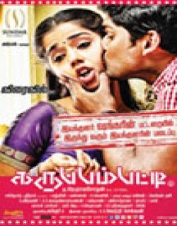 Karuppampatti (2013) - Tamil