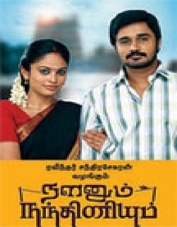 Nalanum Nandhiniyum (2014) - Tamil
