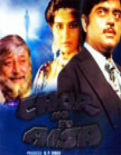 Yauwan Movie Poster