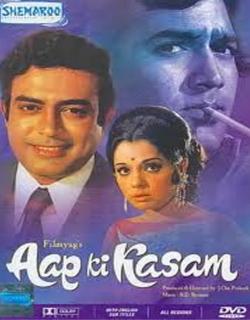 Aap Ki Kasam (1974) - Hindi