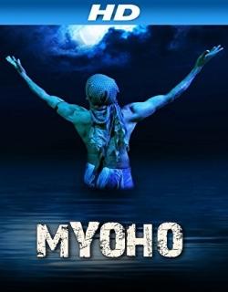 Myoho (2012)