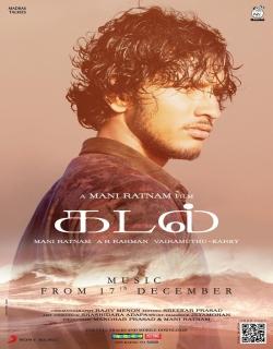 Kadal (2013) - Tamil