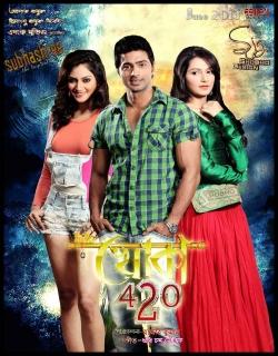Khoka 420 (2013) - Bengali