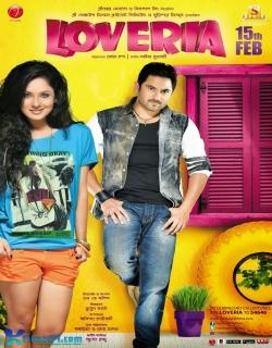 Loveria (2013)