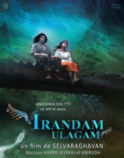 Irandam Ulagam (2013) - Tamil