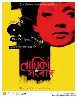Nayika Sangbad (2013)