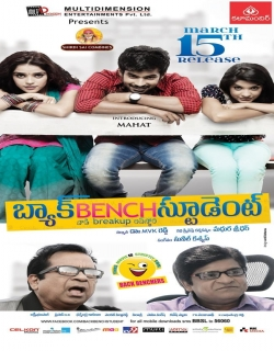 Back Bench Student (2013)
