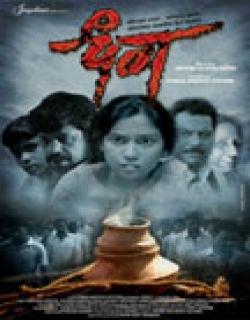 Dhag (2014) - Marathi