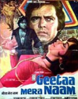 Geetaa Mera Naam Movie Poster