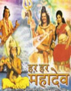 Har Har Mahadev (1974) - Hindi