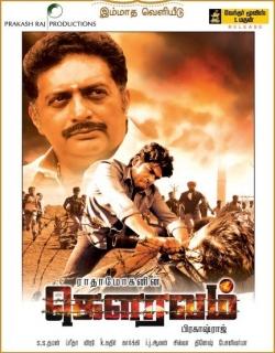 Gouravam (2013) - Tamil