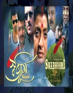 Swabhoomi (2013) - Bengali