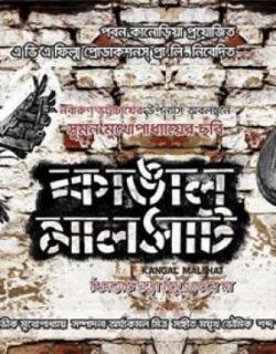Kangal Malsat (2013) - Bengali