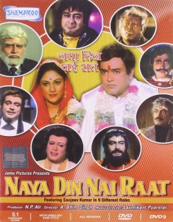 Naya Din Nai Raat (1974) - Hindi