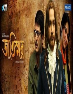 Jaatishwar (2014) - Bengali