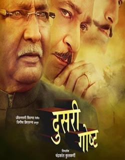 Dusari Goshta (2014) - Marathi