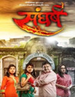 Sangharsh (2014) - Marathi