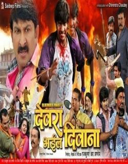 Devra Bhail Deewana (2014) - Bhojpuri
