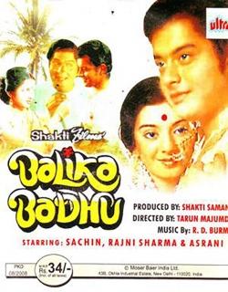 Balika Badhu (1976)