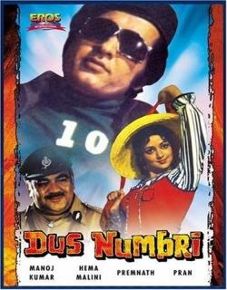 Dus Numbri (1976) - Hindi