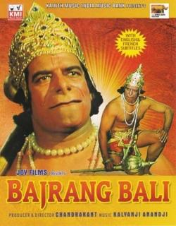 Bajrangbali (1976) - Hindi