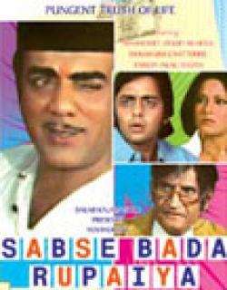 Sabse Bada Rupaiya (1976) - Hindi