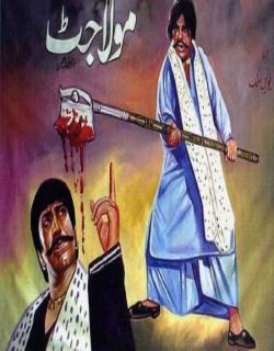 Maula Jat (1979) - Punjabi