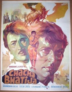 Chacha Bhatija (1977) - Hindi