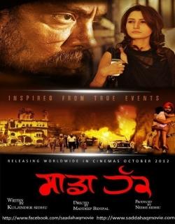 Sadda Haq (2013) - Punjabi