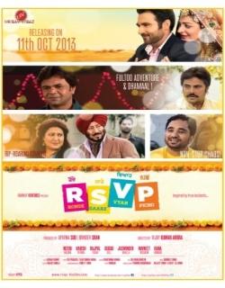 Ronde Saare Vyah Pichoo (2013) - Punjabi