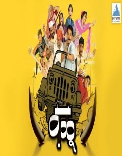 Valu Movie Poster
