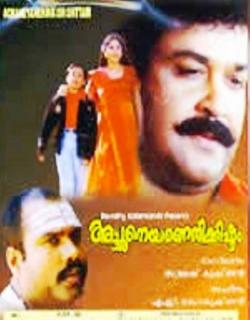 Achaneyanenikkishtam (2001)