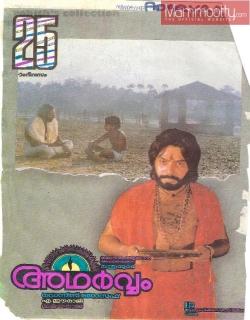 Adharvam (1989)