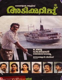Adikkurippu (1989)