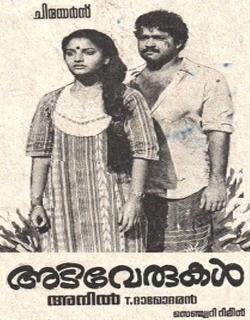 Adiverukal (1986)