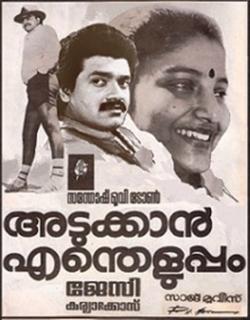 Adukkan Entheluppam (1986)
