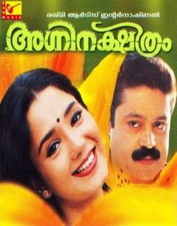 Agninakshathram (2004)
