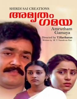 Amritamgamaya (1987)