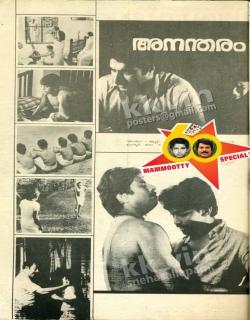 Anantaram (1987)