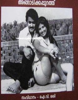 Angadikkappurath (1985)