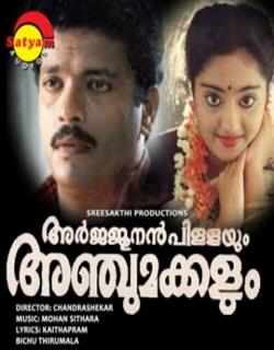 Arjunan Pillayum Anchu Makkalum (1997)