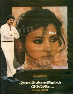 Aval Kathirunnu Avanum (1986)