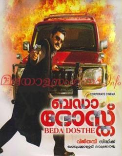 Bada Dosth (2006)