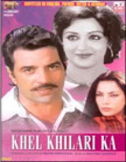 Khel Khilari Ka (1977) - Hindi
