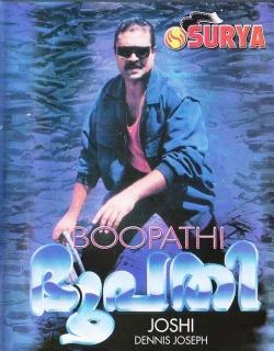 Bhoopathi (1997)