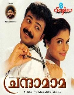 Chandamama (1999)