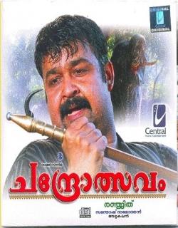 Chandrolsavam (2005) - Malayalam